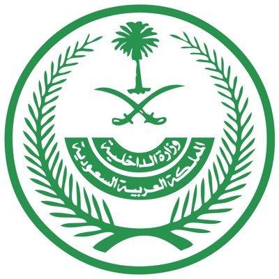 وزارة الداخلية: تقديم ساعات منع التجول في بقية المناطق والمدن ابتداءً من يوم غد الأربعاء
