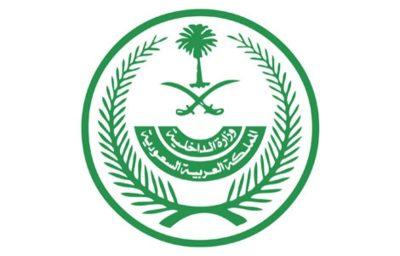 وزارة الداخلية : اعتماد النموذج الموحد للتنقل خلال منع التجول اعتباراً من الثلاثاء القادم بجميع المناطق