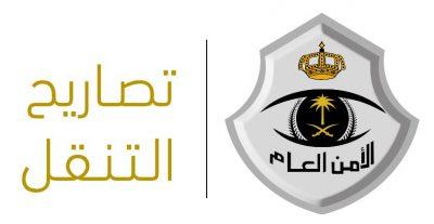 الأمن العام يضيف خدمة التنقل داخل المنطقة وبين المحافظات لأصحاب الظروف الإنسانية والطارئة