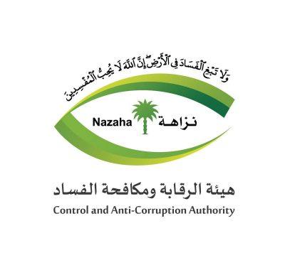 عاجل….هيئة الرقابة ومكافحة الفساد تباشر عدداً من القضايا الجنائية
