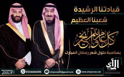 """صحيفة """"الرأي"""" تهنئ القيادة والشعب السعودي والأمتين العربية والإسلامية بشهر رمضان"""
