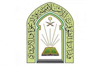 """"""" #الشؤون_الإسلامية """" بالحدود الشمالية تجهز 272جامعاً ومسجداً لصلاة عيد الفطر"""