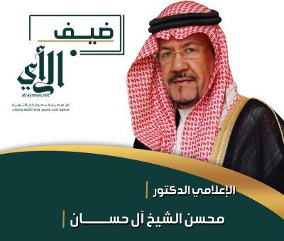 """""""ضيف الرأي"""" الإعلامي المخضرم الدكتور محسن الشيخ آل حسان"""