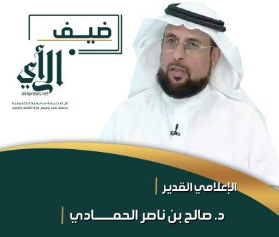 """""""ضيف الرأي"""" الإعلامي القدير د. صالح الحمادي"""