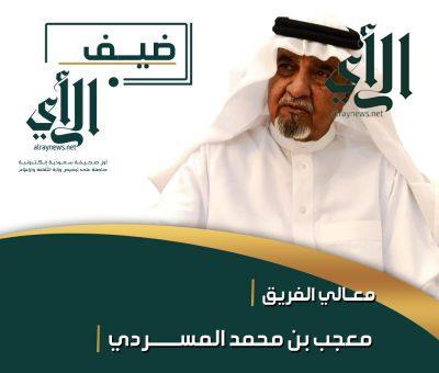 """""""ضيف الرأي"""" معالي الفريق معجب بن محمد المسردي"""
