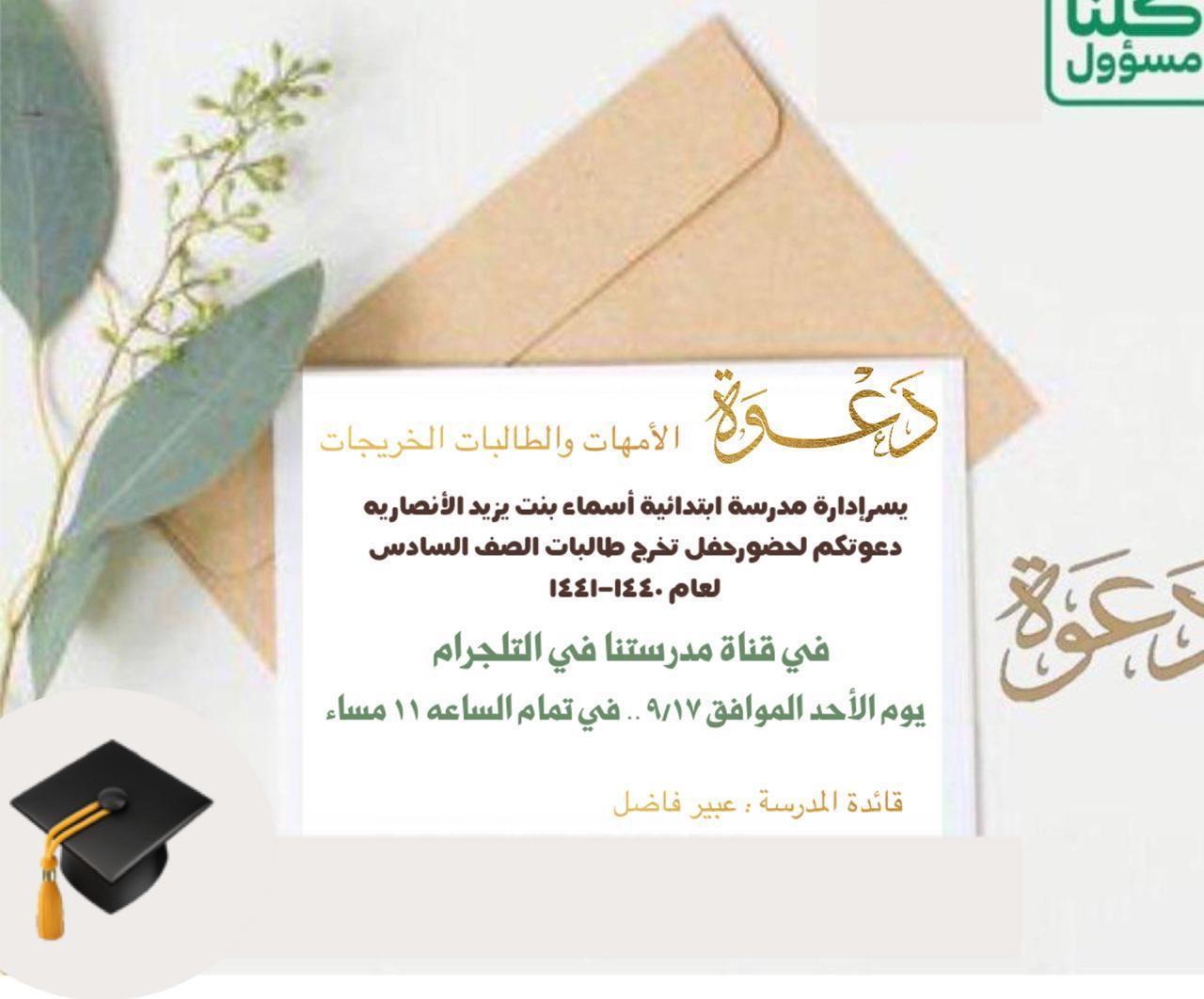 مدرسة اسماء بنت يزيد بالباحة تقيم حفل تخرج عن بعد صحيفة الرأي الإلكترونية
