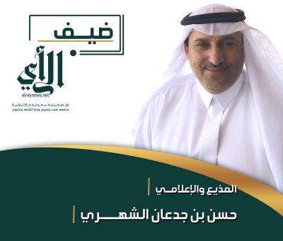 """""""ضيف الرأي"""" المذيع والإعلامي السعودي حسن بن جدعان الشهري"""