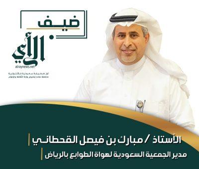 """""""ضيف الرأي"""" مبارك بن فيصل القحطاني مدير الجمعية السعودية لهواة الطوابع بالرياض"""
