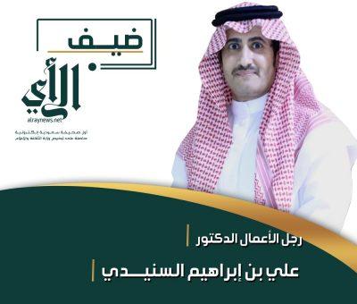 """""""ضيف الرأي"""" رجل الأعمال الدكتور علي بن إبراهيم السنيدي"""