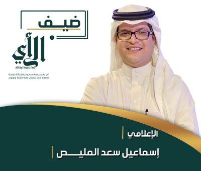 """""""ضيف الرأي"""" الإعلامي إسماعيل المليص"""