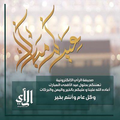 """""""الرأي"""" تهنئ القيادة والشعب السعودي بحلول عيد الأضحى المبارك"""