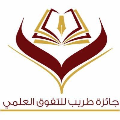 """""""جائزة طريب"""" تستقبل شهادات الجامعيين بتقدير ممتاز والدراسات العليا (بنين وبنات)"""