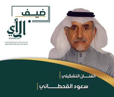 """""""ضيف الرأي"""" الفنان التشكيلي سعود القحطاني"""