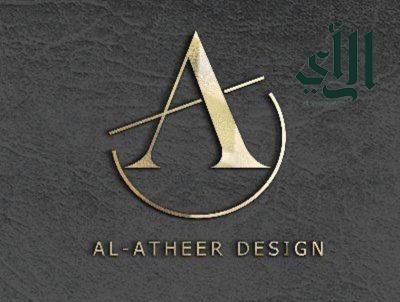 """مصممة الديكور السعودية """" أثير فهد """" أحب الفن والذوق و يلفتني الجمال"""