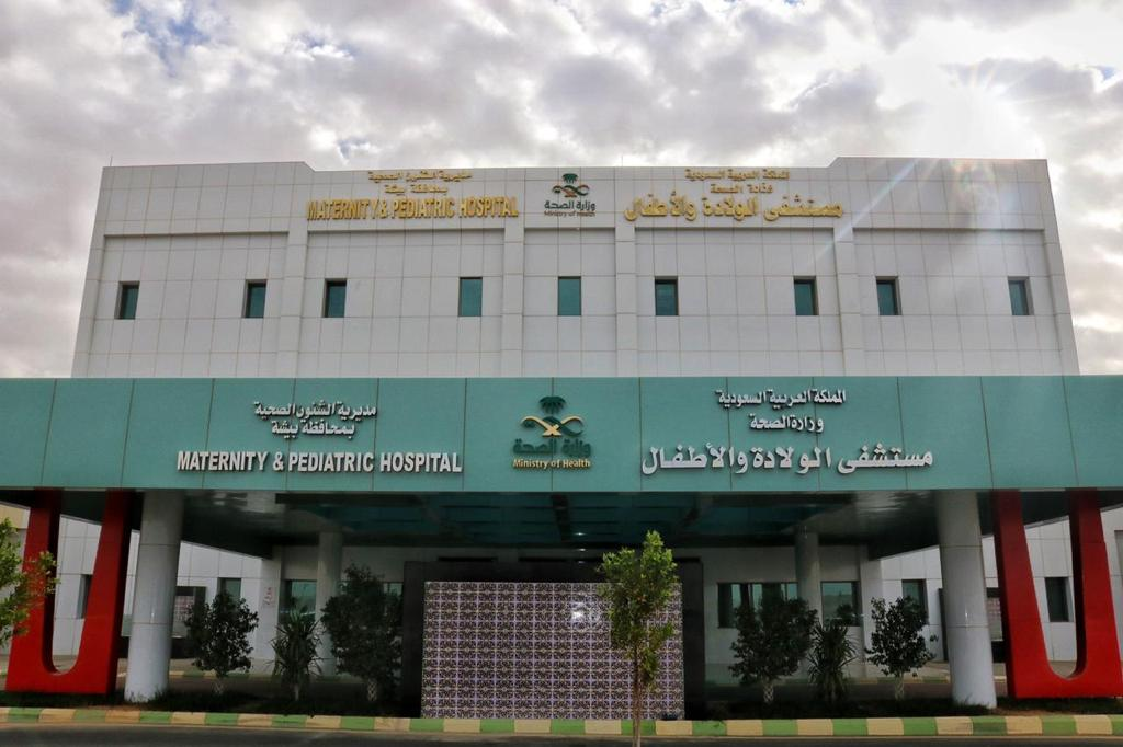 نجاح إستئصال ورم يزن 5كجم من مبيض مريضة في مستشفى الولادة والأطفال في بيشة صحيفة الرأي الإلكترونية