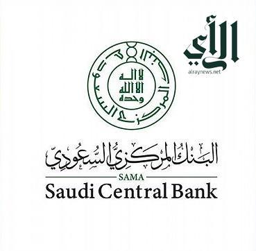 البنك المركزي #السعودي يُعلن إطلاق نظام المدفوعات الفورية في 21 #فبراير الجاري
