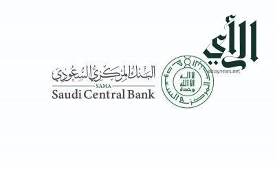 البنك المركزي السعودي يُعلن إطلاق نظام المدفوعات الفورية في 21 فبراير الجاري