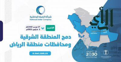 """""""المياه الوطنية"""" تدمج المنطقة الشرقية ومحافظات منطقة الرياض تحت مظلتها مطلع مارس 2021"""