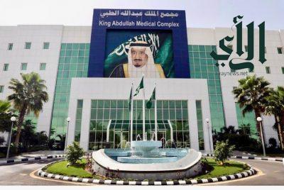جراحتان نوعيتان في مجمع #الملك_عبد الله الطبي بـ #جدة
