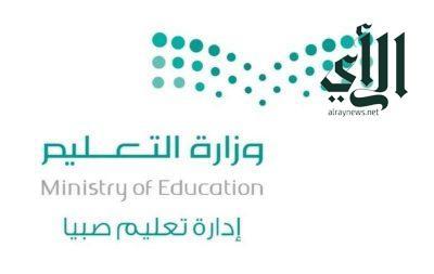 مدير التعليم بـ صيبا يشيد بجهود منسوبي الإدارة من الإداريين والمشرفين والمعلمين