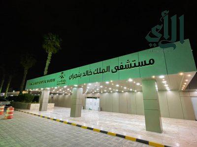 أكثر من 20 ألف مستفيد من خدمات مركز طب العيون بمستشفى #الملك_خالد في #نجران