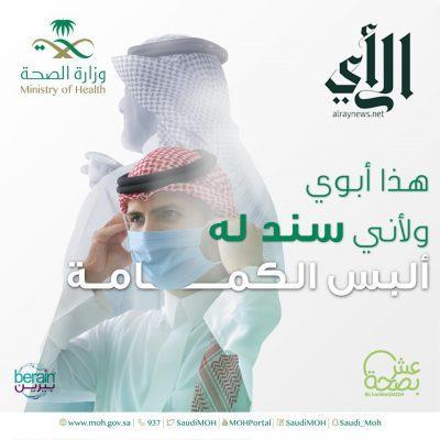 """#الصحة تطلق حملة توعوية تحت شعار """" سند لهم"""""""