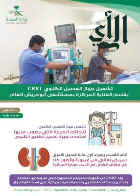 بدء تشغيل جهاز الغسيل الكلوي CRRT بقسم العناية المركزة بمستشفى #أبوعريش العام