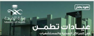 """أكثر من 109 آلاف مستفيد من خدمات عيادات """"تطمن""""في #المدينة_المنورة"""