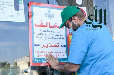 #أمانة_الشرقية تغلق 58 مُنشأة تجارية لمخالفة التدابير الصحية أمس #الخميس
