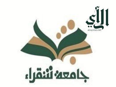 جامعة #شقراء تعلن آلية الاختبارات النهائية للفصل الدراسي الثاني من العام الجامعي 1442هـ