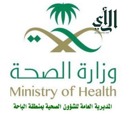 إجراء 226 عملية في مستشفيات #الباحة
