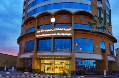 صحة نجران تُطلق برنامج مؤشرات الأداء بالمركز الاقليمي الصحي للقيادة والتحكم بالمنطقة