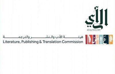 هيئة الأدب والنشر والترجمة تُطلق سلسلة لقاءاتها الأدبية لعام 2021