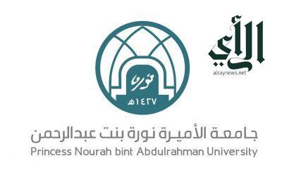 جامعة #الأميرة_نورة تُنظم حزمة من البرامج وورش العمل في التطوير المهني