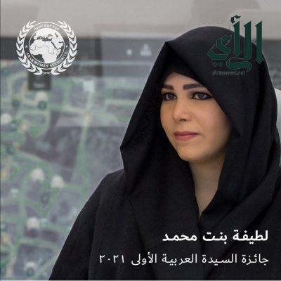 لطيفة آل مكتوم المرأة العربية لعام 2021