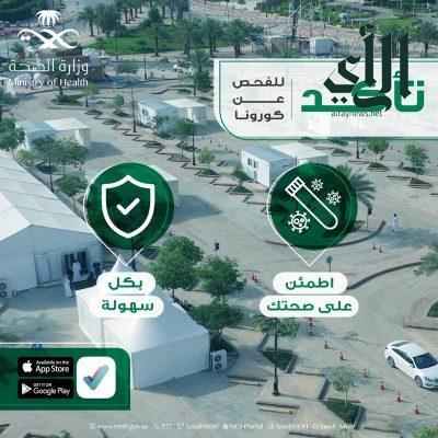 87795 مستفيد من خدمات مركز (تأكد) في #الطائف