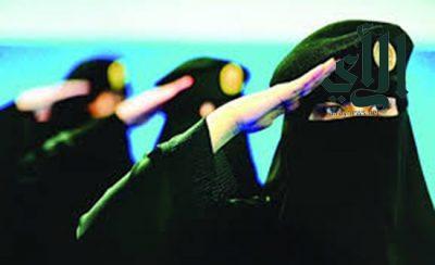 فتح باب التجنيد للنساء خطوة جديدة في تمكين المرأة السعودية