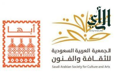 أمسية عن الأزياء السعودية في فنون #أبها
