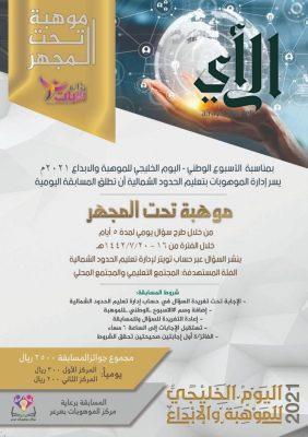 #تعليم_الشمالية يطلق فعاليات الأسبوع الوطني الخليجي للموهبة والإبداع 2021