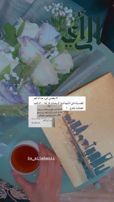 "قصيدة بعنوان ""ثايره "" للشاعرة ""ساره الجهني """