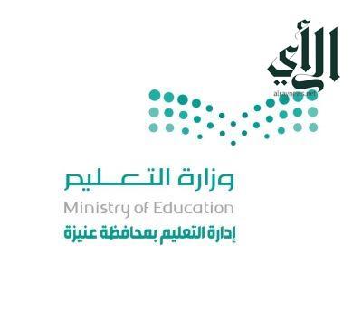 #تعليم_عنيزة يطلق برنامجًا لنشر ثقافة التطوع بين شاغلي وشاغلات الوظائف التعليمية