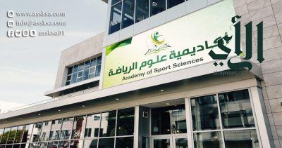 تعاون مثمر بين جامعة #الأميرة_نورة وأكاديمية علوم الرياضة