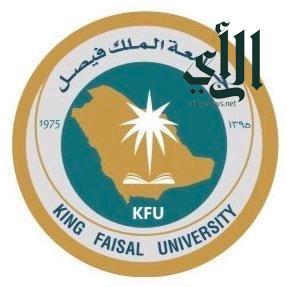 جامعة #الملك_فيصل تعلن موعد القبول في برامج الدراسات العليا