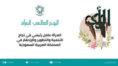 بمناسبة اليوم العالمي للمرأة الكلية التقنية للبنات بخميس مشيط تنظم العديد من الفعاليات