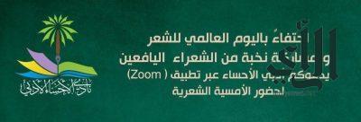 أدبي #الأحساء يستضيف الفائزين بجائزة الأمير عبدالله الفيصل للشعر العربي