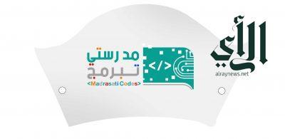 #تعليم_الرياض يدعو المدارس للمشاركة في مسابقة «مدرستي تبرمج»