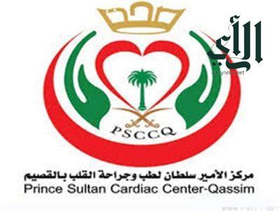 إجراء ١٣٠ عملية إستبدال للصمام الأورطي للكبار بمركز #الأمير_سلطان بـ #القصيم