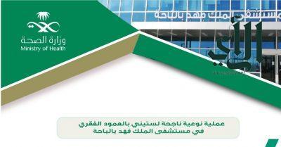 نجاح عملية نوعية بالعمود الفقري لمريض في مستشفى #الملك_فهد بـ #الباحة