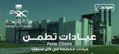 أكثر من 106 آلاف مستفيد من خدمات عيادات #تطمن في #الباحة