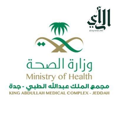 مجمع #الملك_عبدالله الطبي بـ #جدة يُنقذ فخذ عامل من البتر الكامل